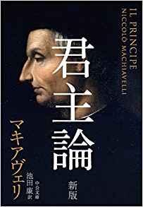 君主論 - 新版 (中公文庫)マキアヴェリ