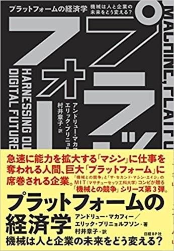 激変する経済と消費を知る為の書籍