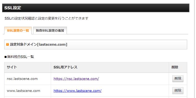 全ブログSSL化+PWA対応完了しました