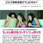 人気海外ドラマの法則21—どうして毎晩見続けてしまうのか?