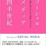 ソーシャルメディア四半世紀:情報資本主義に飲み込まれる時間とコンテンツ