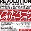 プラットフォーム・レボリューション PLATFORM REVOLUTION