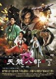 【保存版】中国歴史ドラマ(古装劇)おすすめランク別