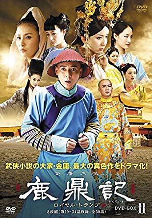 2020最新版!中国歴史ドラマを10年見てオススメの作品PART4「鹿鼎記」「天龍八部」