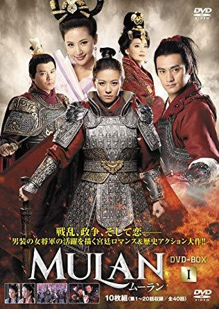 ムーラン(中国ドラマ)
