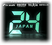 24 JAPANを見た