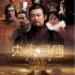 【中国時代劇・歴史ドラマ事典】5.大秦帝国 The Qin Empire 裂変・縦横